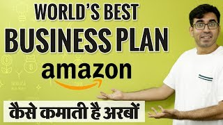 Amazon पैसे कैसे कमाता है ? How Amazon Makes Money | Best Business plan & Case Study in Hindi