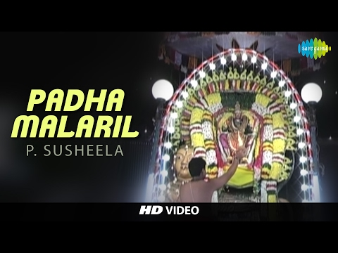 Padha Malaril | பத மலரில் | HD Tamil Devotional Video | P. Susheela | Amman Songs