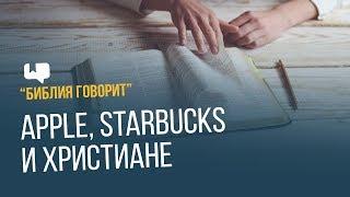 Apple, Starbucks и христиане   'Библия говорит'   654
