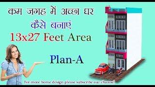 13X27 Feet Small Home Design Plan-A. कम जगह में अच्छा घर कैसे बनाएं।