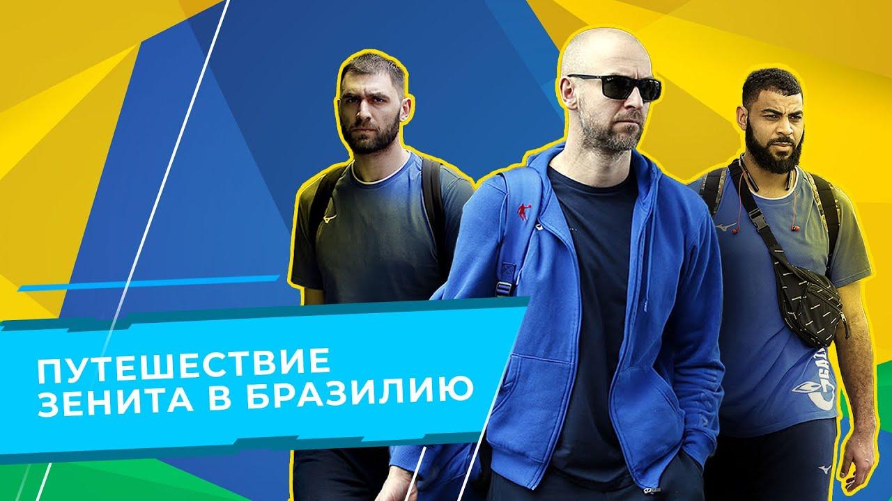 Путешествие Зенита в Бразилию! Зенит-Казань отправился на Клубный Чемпионат Мира 2019! #FIVBMenCWCH