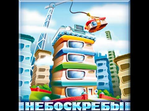 небоскрёбы игра онлайн