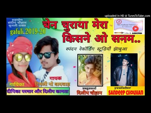 Chain Churaya Mera  Kisne O Sanam  Dipeeka Parmar & Dileep Kamta  Timli Super Hit Song