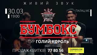 Голий Король в Кривому Розі, 30 березня. Тур Бумбокс по Україні триває