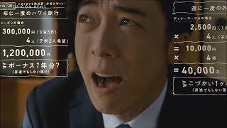 高橋一生、心の葛藤を微妙な顔の変化で表現 『保険のビュッフェ』新TVCM「米寿」「実家に挨拶」篇 高橋一生 動画 30