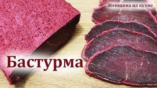 Бастурма из Говядины самый Лучший и простой рецепт. Բաստուրմա, Basdırma, Pastırma