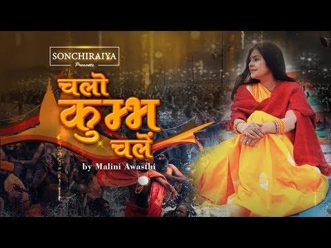 Malini Awasthi- Kumbh Song- Chalo kumbh chale- Ma Ganga