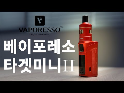 베이포레소 타겟 미니 2 킷 리뷰! : 이것도 늦었지 뭐얌...다 들어 있는 배터리 내장형 가변기기! (vaporesso target mini2 kit)