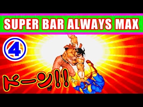 [4/4] SUPER BAR ALWAYS MAX - SUPER STREET FIGHTER II Turbo