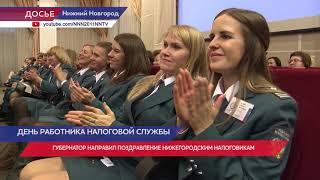 Смотреть видео День работника налоговых органов отмечается сегодня в России онлайн