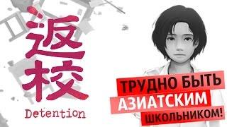 Неделя азиатских ужастиков продолжается! ● Detention