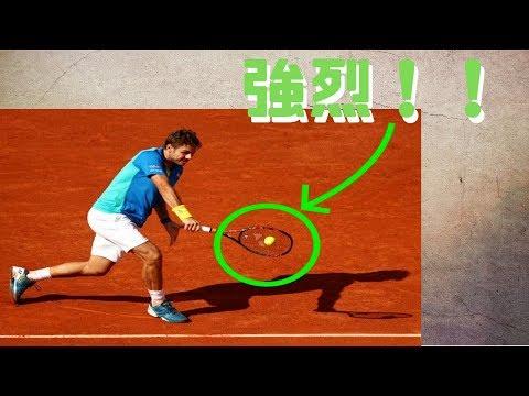 【ワウリンカ】綺麗なフォーム…!!強烈なショット…!!ワウリンカの片手バックハンド!!【Wawrinka】amazing backhand stroke!!