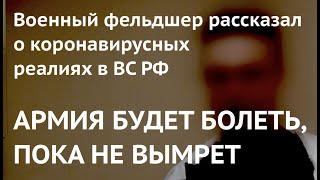 АРМИЯ БУДЕТ БОЛЕТЬ, ПОКА НЕ ВЫМРЕТ: Военный фельдшер рассказал о коронавирусных реалиях в ВС России
