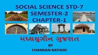 std 7 social science sem 2 chapter 1 madhyayugin gujarat