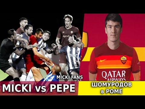 Мхитарян VS Пепе. Порту 1-1 Рома. Шомуродов в Роме