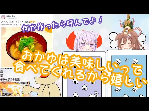 【ホロライブ切り抜き】ころねの手料理なら雑炊だって食べたい実は寂しがり屋の猫又おかゆ