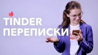 Tinder переписки / Парни и девушки читают свои переписки в Тиндере / Секреты
