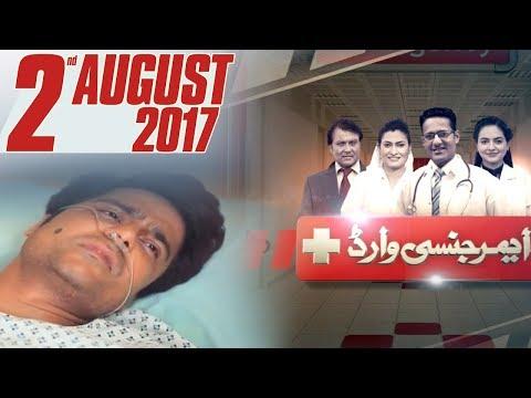 Purani Mohabbat   Emergency Ward   SAMAA TV   02 Aug 2017