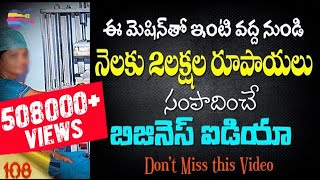 Earn 2lakhs income monthly from home| chapatti making industry|small business ideas in telugu-108