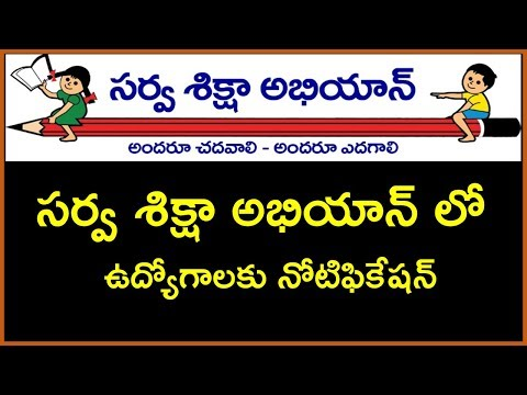 sarva shiksha abhiyan Job Notification 2017 | Latest Government Jobs in Telugu 2017 | Telangana