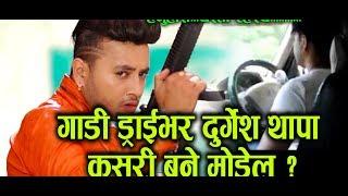 गाडी ड्राईभर बन्ने दुर्गेश थापा कसरी बने गायक तथा मोडेल ? Durgesh Thapa Live interview