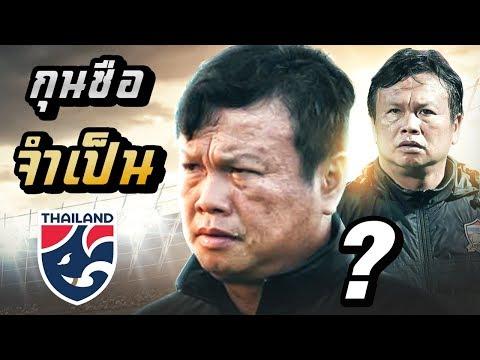 กุนซือจำเป็น!! มารู้จัก 'โค้ชโต่ย' ศิริศักดิ์ ยอดญาติไทย ● โค้ชขัดตาทัพของทีมชาติไทย