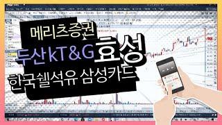 배당관련주 - 두산 메리츠증권 KT&G 한국쉘석…