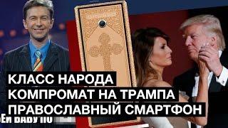 Компромат на Трампа, православный смартфон, реабилитация для мужчин, бьющих женщин   Класс народа