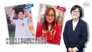 我曾是一名同性恋者!: 姜顺花, 同心教会 / I Was a Homosexual! : Soonhwa Kang, Hanmaum Church