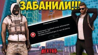 Прощай Проект NEXTRP Новгородский...