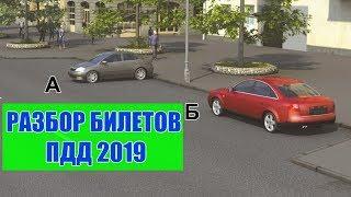 Билеты ПДД 2019. Стоянка по правилам.