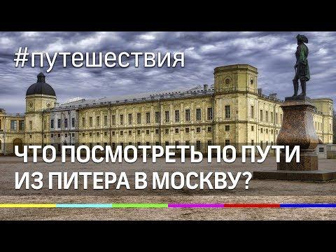 Государева дорога: что посетить в Ленинградской области?