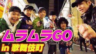 へきトラと歌舞伎町でムラムラした回数数えてみた【ムラムラGO】