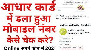 Aadhar card me registered mobile number kaise pata kare? | Hindi