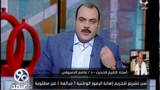 90 دقيقة - د/عصام الدسوقي يتكلم عن إهانة مذيعة قناة مذيعة cbc extra له