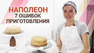 Как приготовить Наполеон дома? | Лайфхаки про самый любимый торт Наполеон