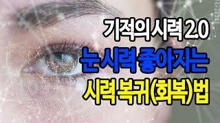 기적의 시력 2.0 눈 시력 좋아지는 시력복귀(회복) …