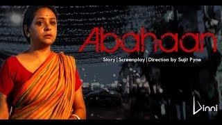 ABAHAAN Short Film (2018) | Bidipta Chakraborty | Debopriya Basu | 15 August