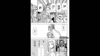 【公式】 饥肠辘辘的玛丽 漫画  CH 19 thumbnail