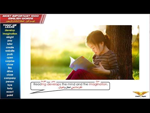 أهم 1000 كلمة إنجليزية   حلقة 43 فوائد القراءة