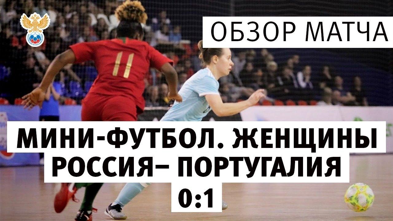 Смотреть футбол россия испания мини футбол