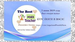 Курс йоги в LBSCIC. Yoga class of Prasobh Nanu.