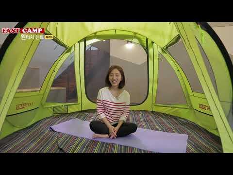 패스트캠프 테라6 디테일 소개영상
