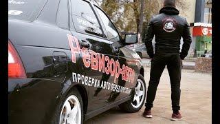 Обращение к клиентам | РЕВИЗОР-АВТО Проверка авто Самара