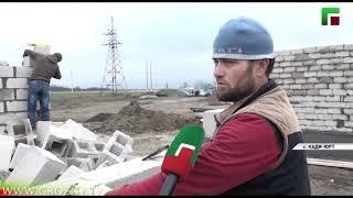 Завершается возведение стен новых 20-ти домов в Кади-Юрте