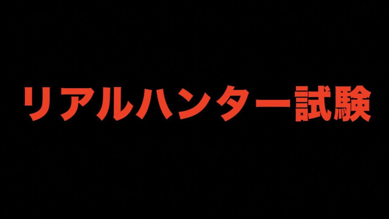 【ハンター試験からの脱出】ハンター ハンターと謎解きがコラボ!!