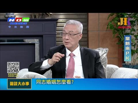 【NOWnews龍談大小事_國民黨準黨魁吳敦義直播專訪】