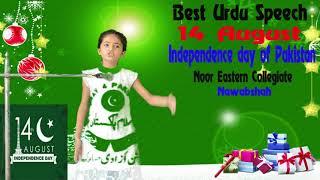 Download Best Urdu Speech 14 August Urdu Tqreer By Hs Sani