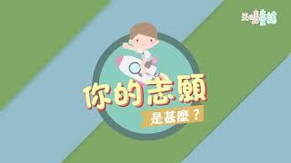 Publication Date: 2021-06-05 | Video Title: 天晴夢飛翔:九龍靈光小學|我的志願|