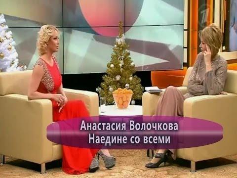 Анастасия Волочкова -